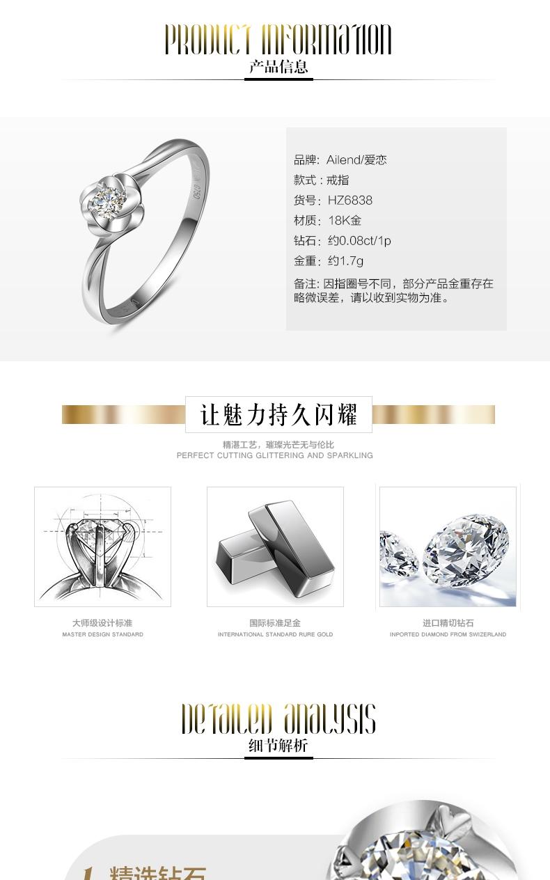 爱恋珠宝18K金钻石戒指